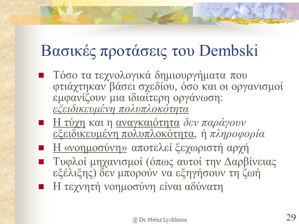 Βασικές προτάσεις του Dembski
