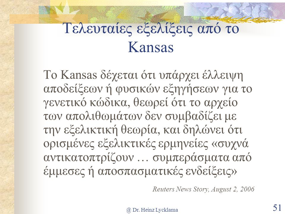 Τελευταίες εξελίξεις από το Kansas