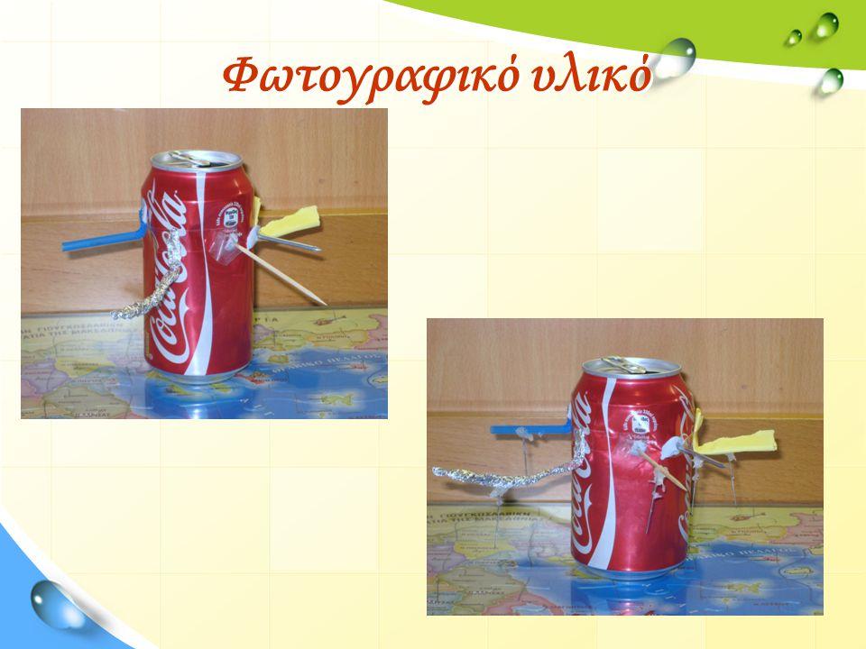 Φωτογραφικό υλικό