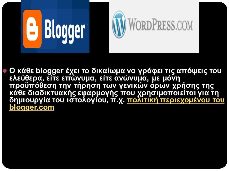 Ο κάθε blogger έχει το δικαίωμα να γράφει τις απόψεις του ελεύθερα, είτε επώνυμα, είτε ανώνυμα, με μόνη προϋπόθεση την τήρηση των γενικών όρων χρήσης της κάθε διαδικτυακής εφαρμογής που χρησιμοποιείται για τη δημιουργία του ιστολογίου, π.χ.