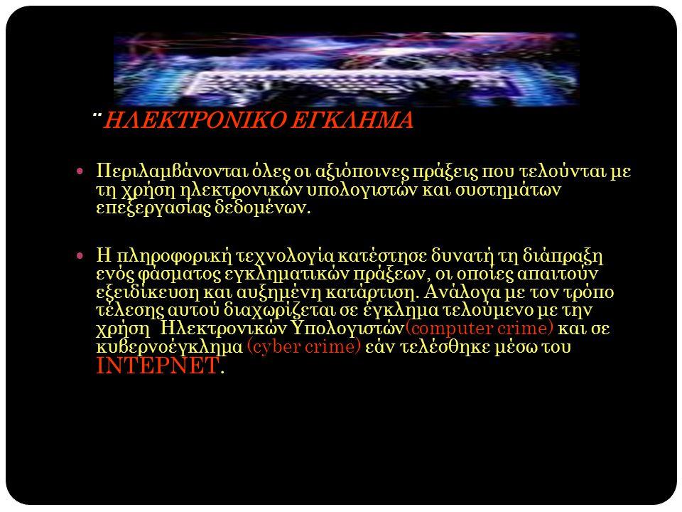 ¨ΗΛΕΚΤΡΟΝΙΚΟ ΕΓΚΛΗΜΑ
