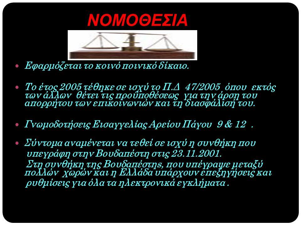 NΟΜΟΘΕΣΙΑ Εφαρμόζεται το κοινό ποινικό δίκαιο.