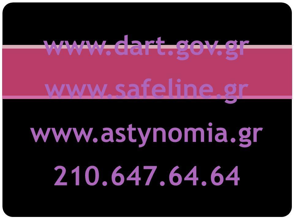 www.dart.gov.gr www.safeline.gr www.astynomia.gr 210.647.64.64