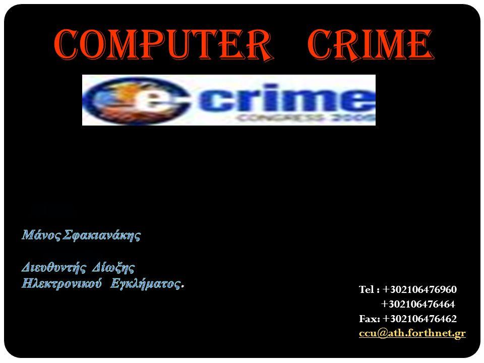 Computer crime Μάνος Σφακιανάκης Διευθυντής Δίωξης