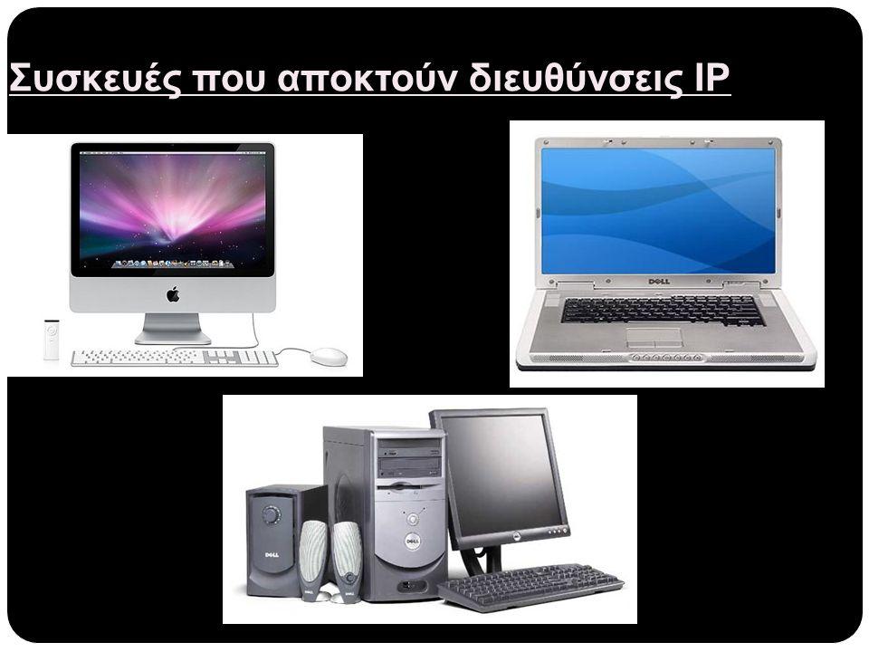 Συσκευές που αποκτούν διευθύνσεις ΙΡ
