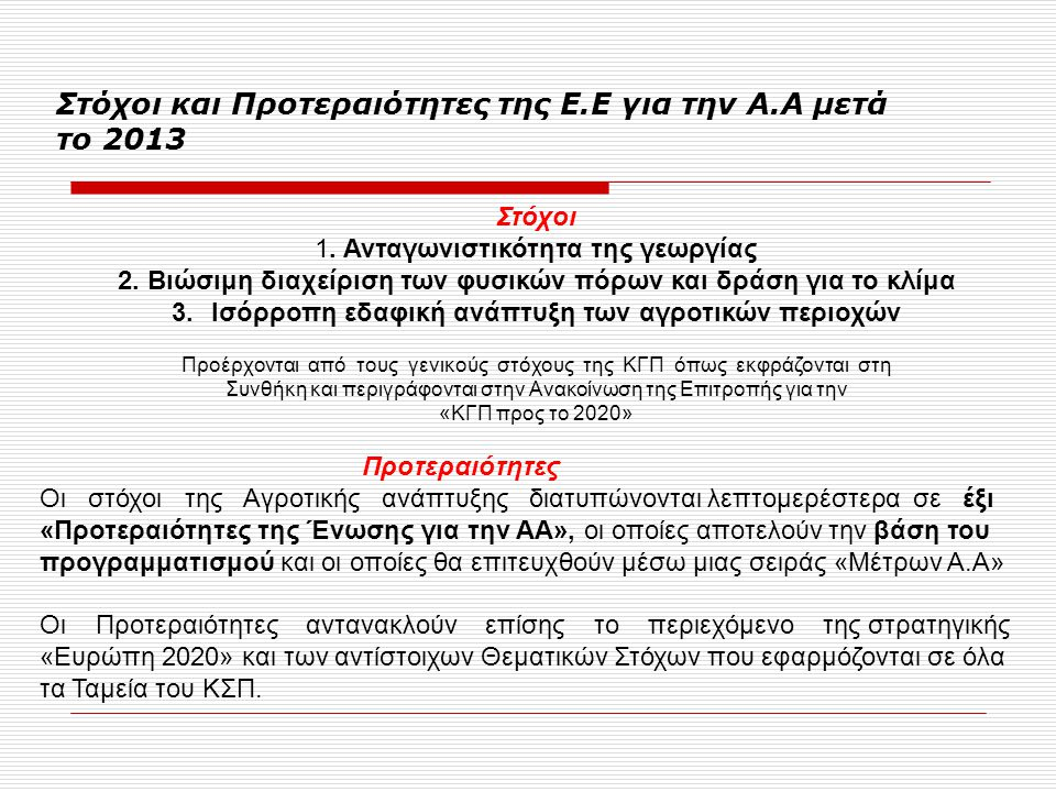 Στόχοι και Προτεραιότητες της E.E για την Α.Α μετά το 2013