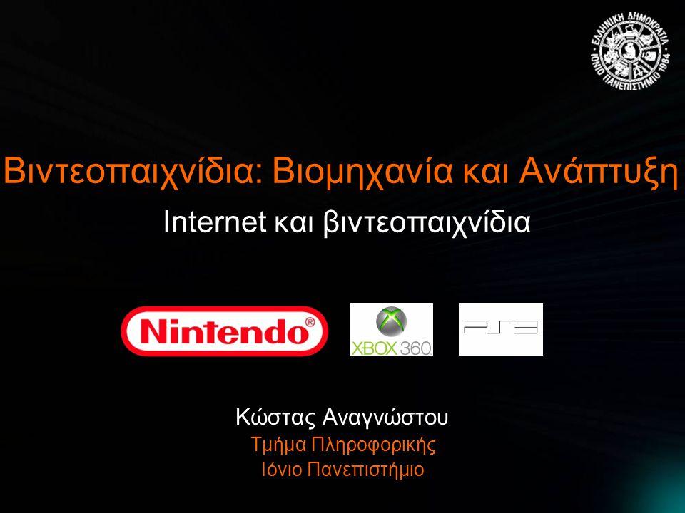Βιντεοπαιχνίδια: Βιομηχανία και Ανάπτυξη Internet και βιντεοπαιχνίδια
