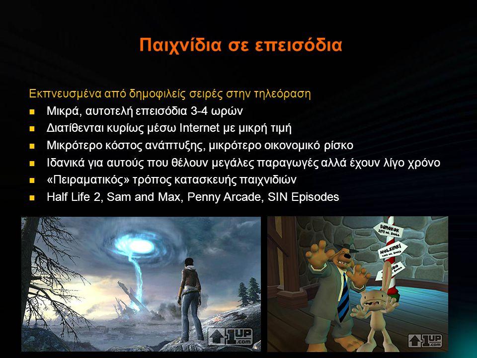 Παιχνίδια σε επεισόδια