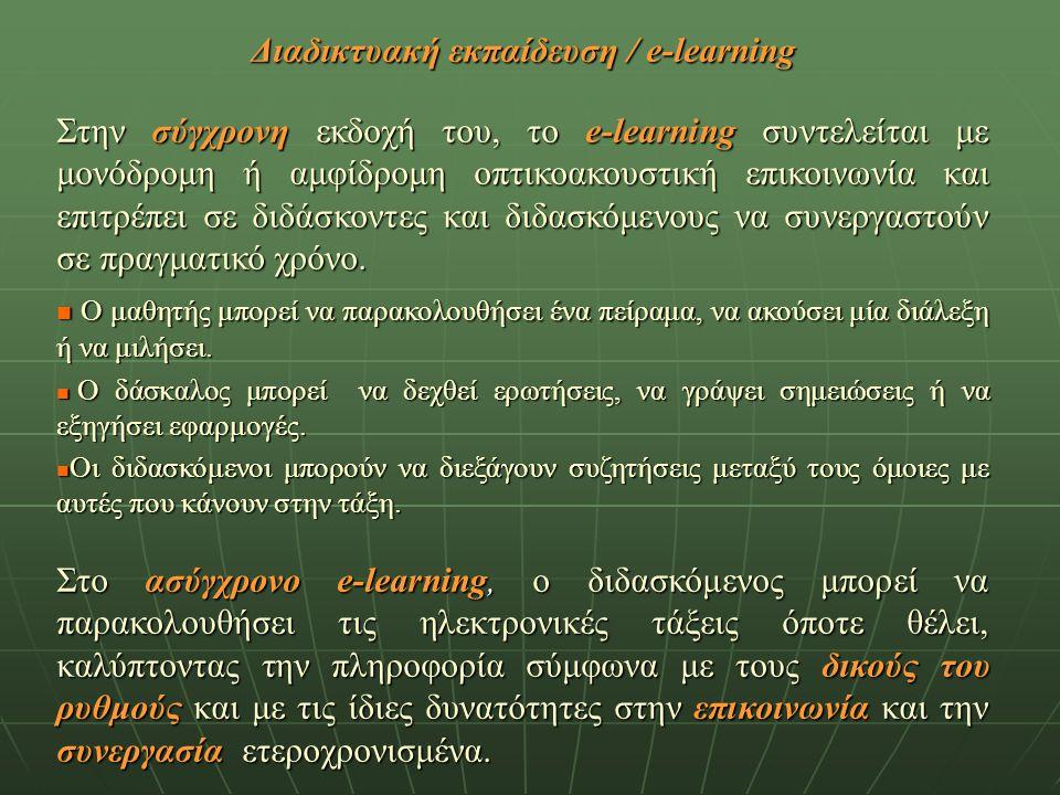 Διαδικτυακή εκπαίδευση / e-learning
