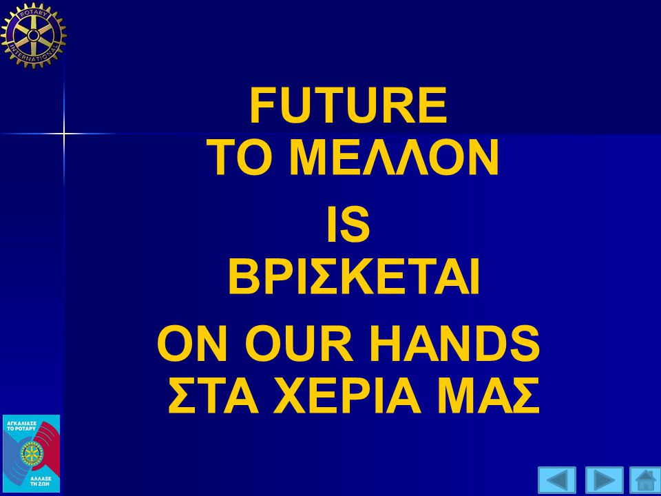 FUTURE IS ON OUR HANDS ΤΟ ΜΕΛΛΟΝ ΒΡΙΣΚΕΤΑΙ ΣΤΑ ΧΕΡΙΑ ΜΑΣ