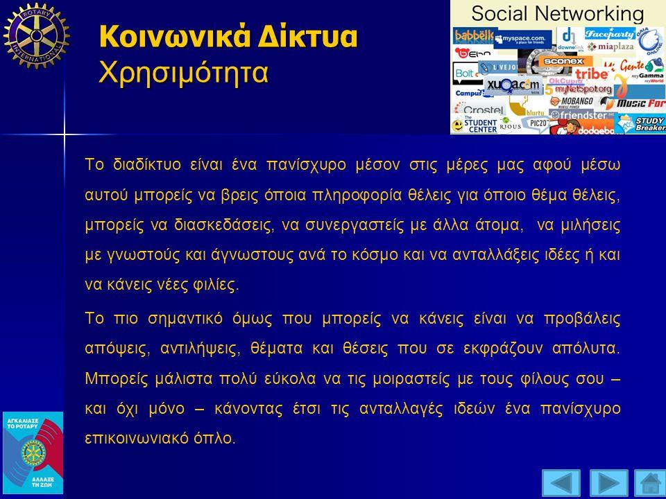 Κοινωνικά Δίκτυα Χρησιμότητα