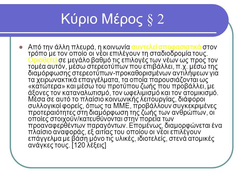 Κύριο Μέρος § 2