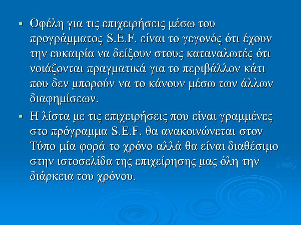 Οφέλη για τις επιχειρήσεις μέσω του προγράμματος S. E. F
