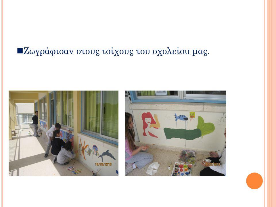 Ζωγράφισαν στους τοίχους του σχολείου μας.
