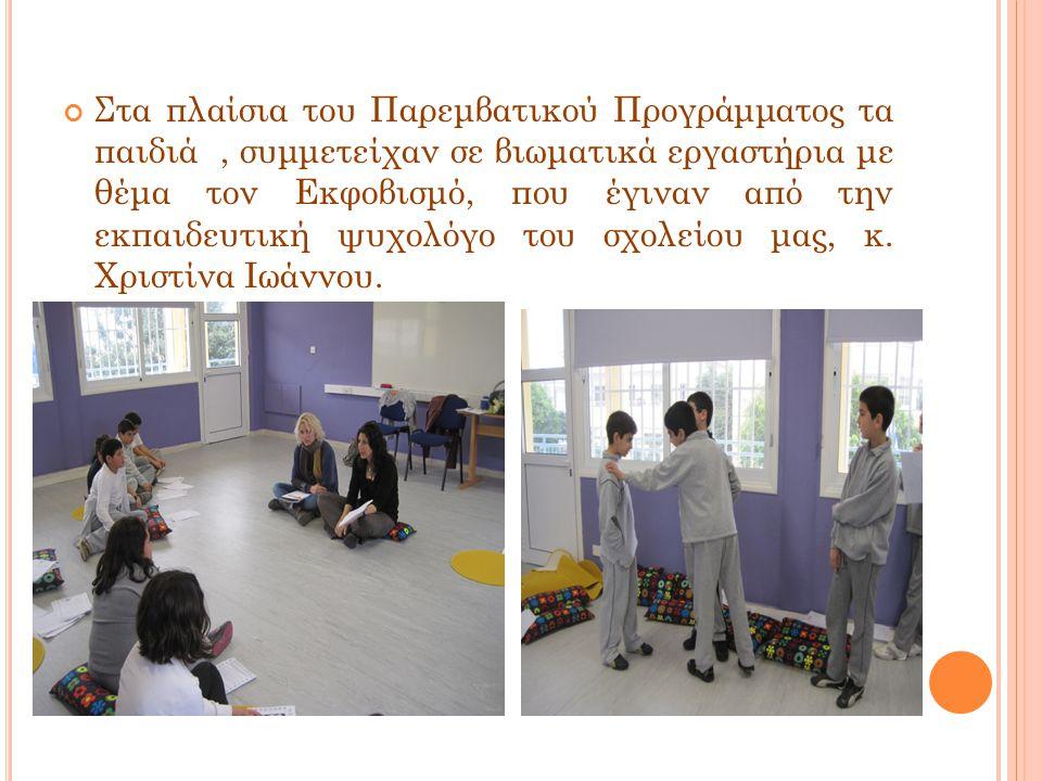 Στα πλαίσια του Παρεμβατικού Προγράμματος τα παιδιά , συμμετείχαν σε βιωματικά εργαστήρια με θέμα τον Εκφοβισμό, που έγιναν από την εκπαιδευτική ψυχολόγο του σχολείου μας, κ.