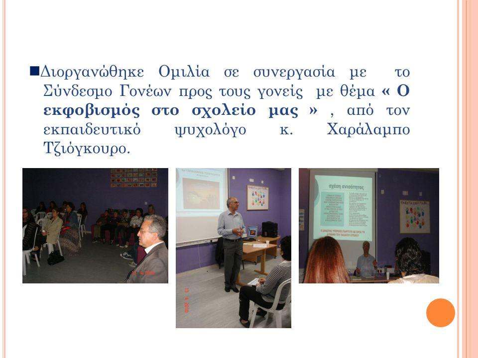 Διοργανώθηκε Ομιλία σε συνεργασία με το Σύνδεσμο Γονέων προς τους γονείς με θέμα « Ο εκφοβισμός στο σχολείο μας » , από τον εκπαιδευτικό ψυχολόγο κ.