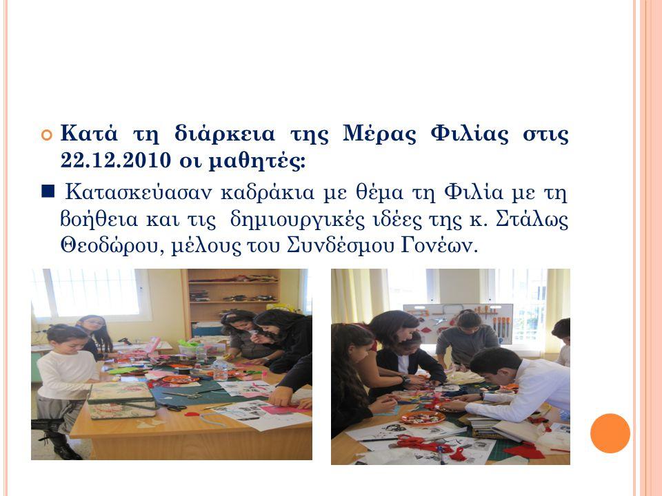 Κατά τη διάρκεια της Mέρας Φιλίας στις 22.12.2010 οι μαθητές: