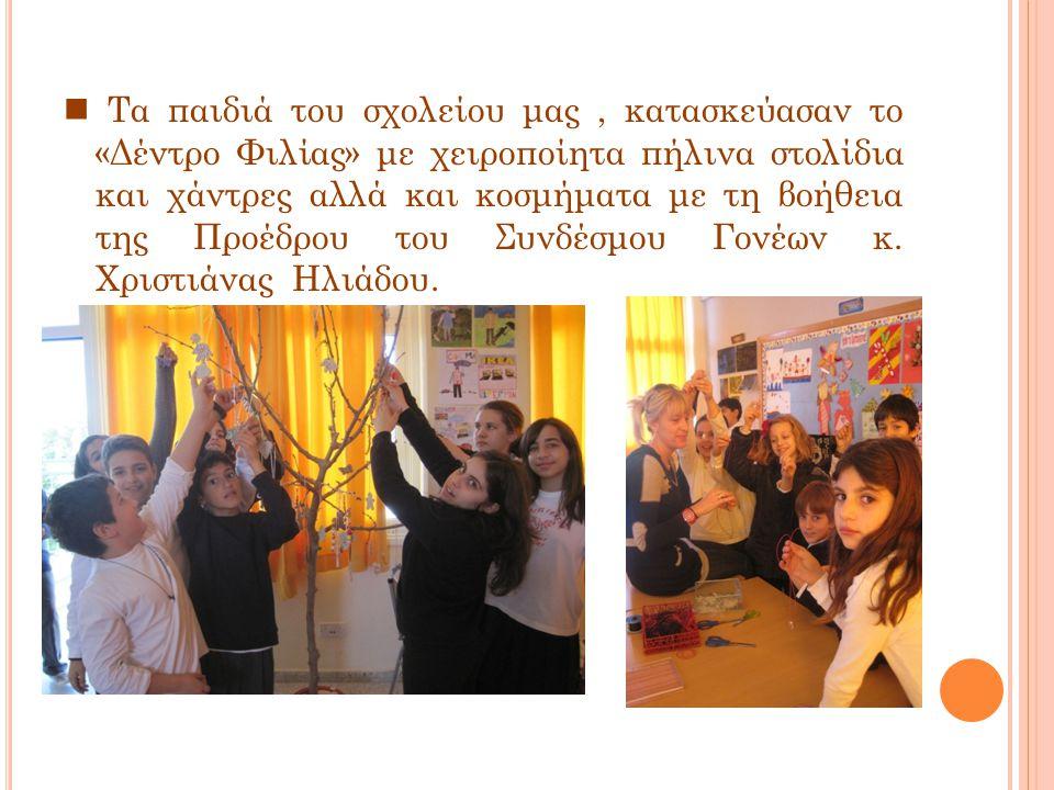  Τα παιδιά του σχολείου μας , κατασκεύασαν το «Δέντρο Φιλίας» με χειροποίητα πήλινα στολίδια και χάντρες αλλά και κοσμήματα με τη βοήθεια της Προέδρου του Συνδέσμου Γονέων κ.