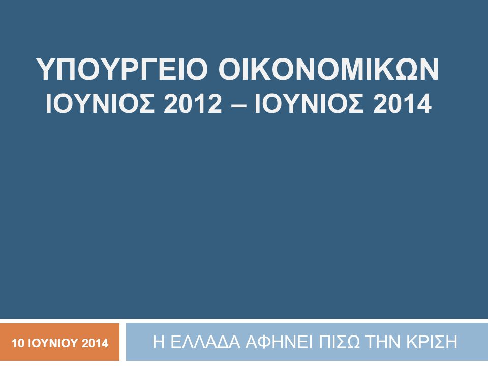 ΥΠΟΥΡΓΕΙΟ ΟΙΚΟΝΟΜΙΚΩΝ ΙΟΥΝΙΟΣ 2012 – ΙΟΥΝΙΟΣ 2014