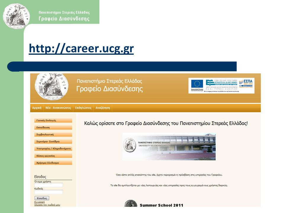 http://career.ucg.gr