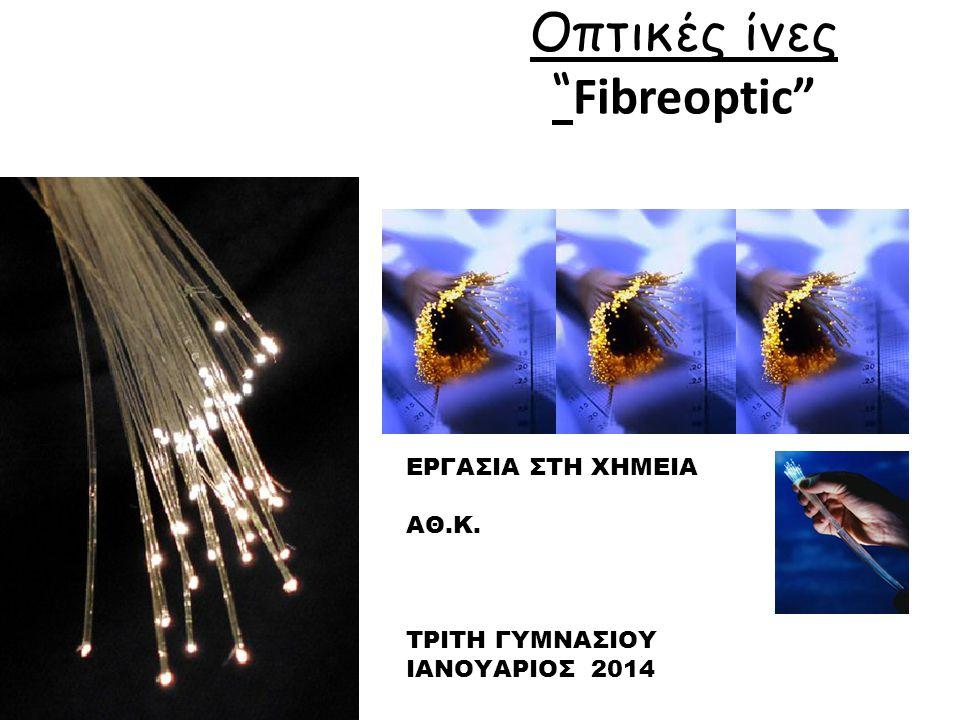Οπτικές ίνες Fibreoptic