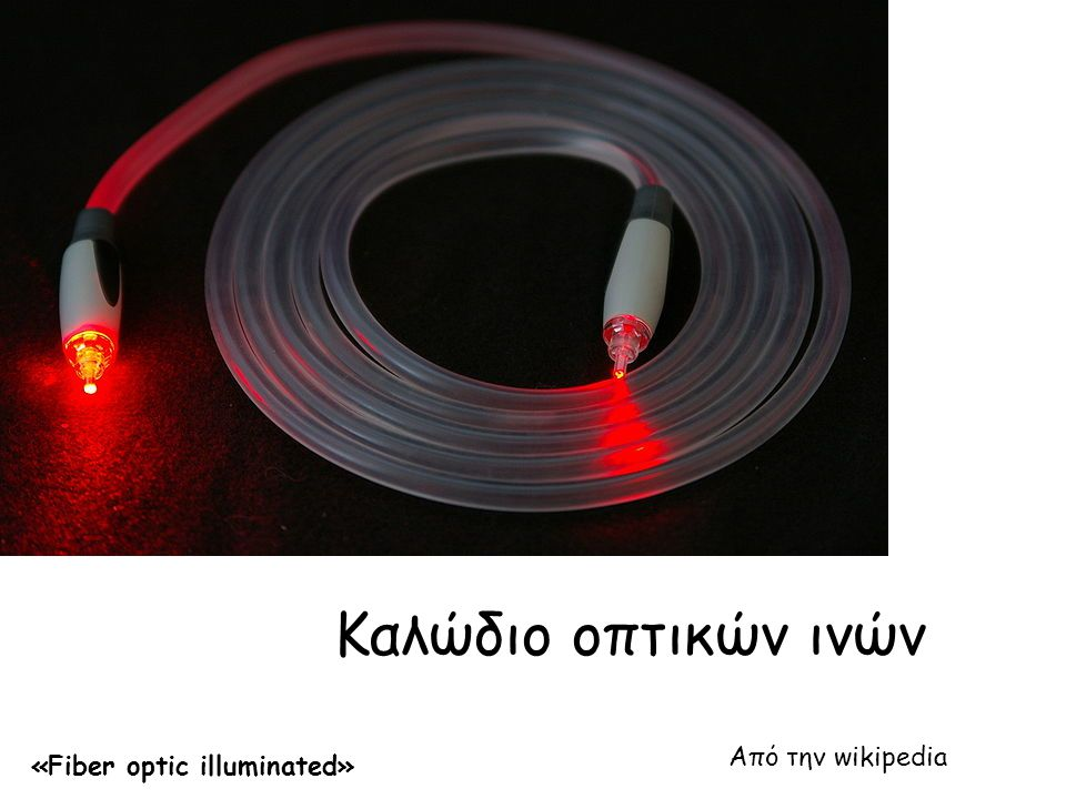Καλώδιο οπτικών ινών Από την wikipedia «Fiber optic illuminated»