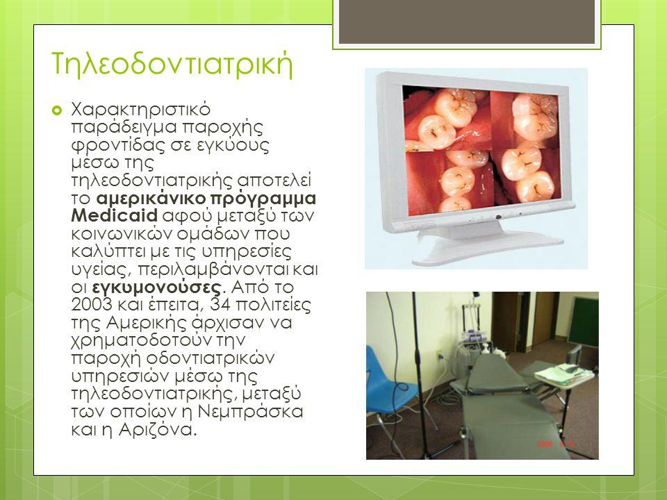 Τηλεοδοντιατρική