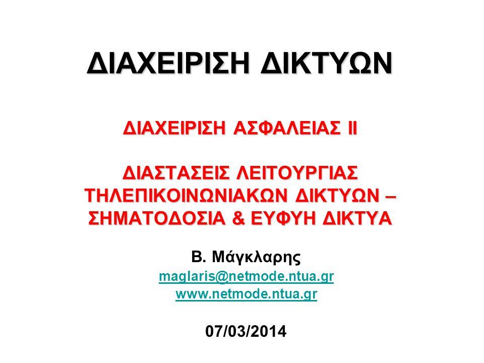 Β. Μάγκλαρης maglaris@netmode.ntua.gr www.netmode.ntua.gr 07/03/2014