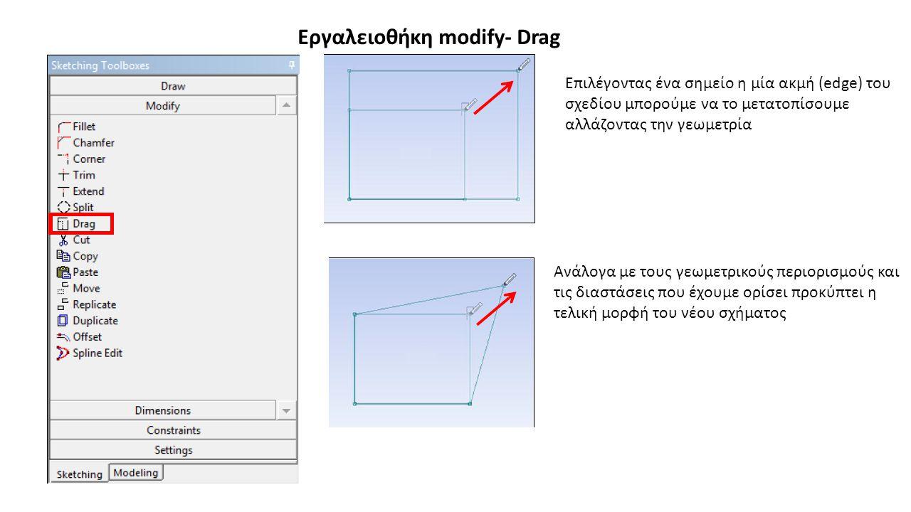 Εργαλειοθήκη modify- Drag