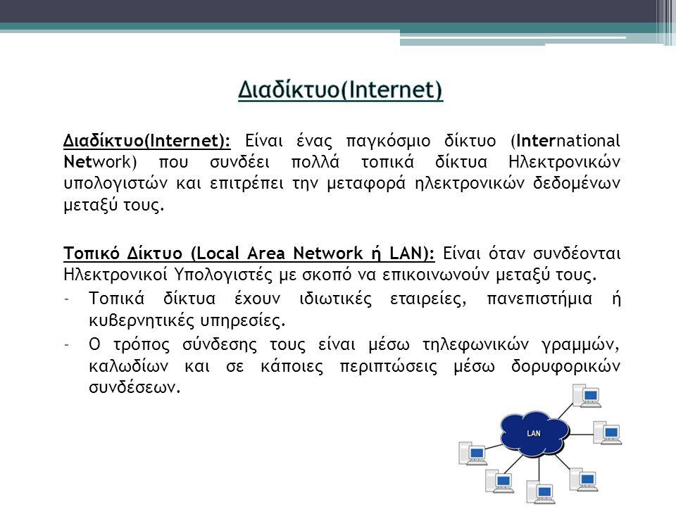 Διαδίκτυο(Internet)
