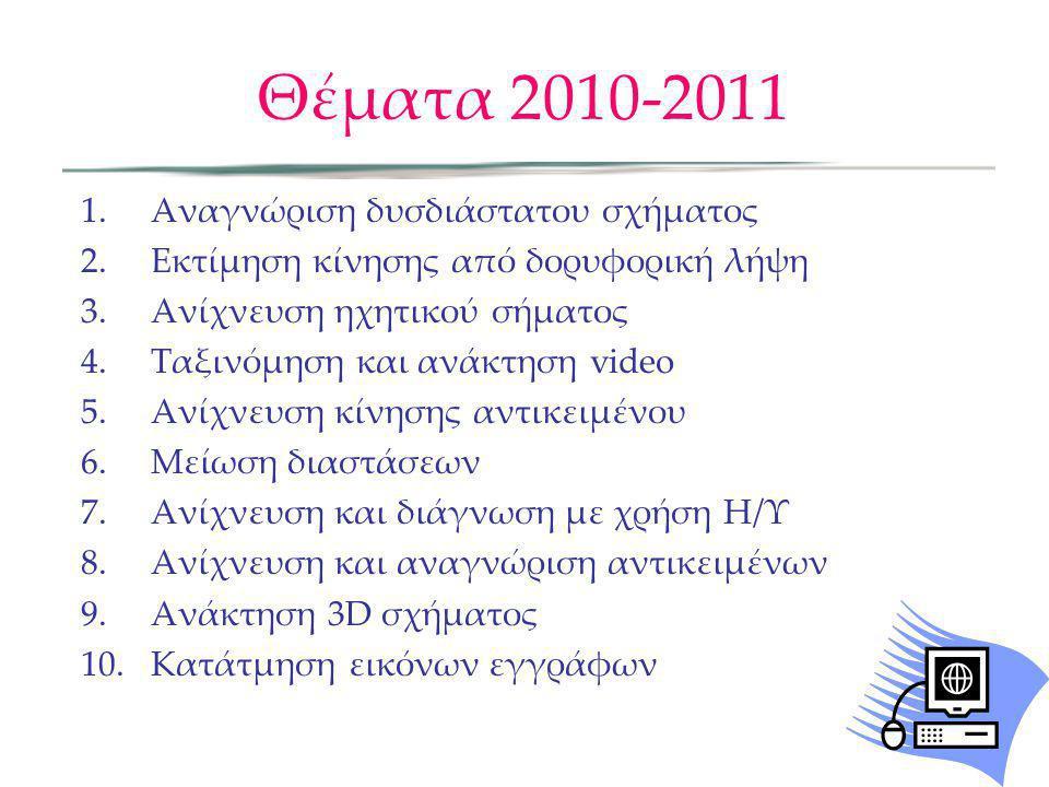 Θέματα 2010-2011