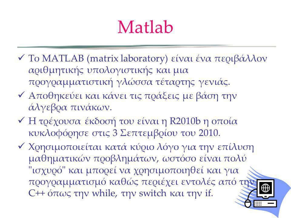 Matlab Το MATLAB (matrix laboratory) είναι ένα περιβάλλον αριθμητικής υπολογιστικής και μια προγραμματιστική γλώσσα τέταρτης γενιάς.