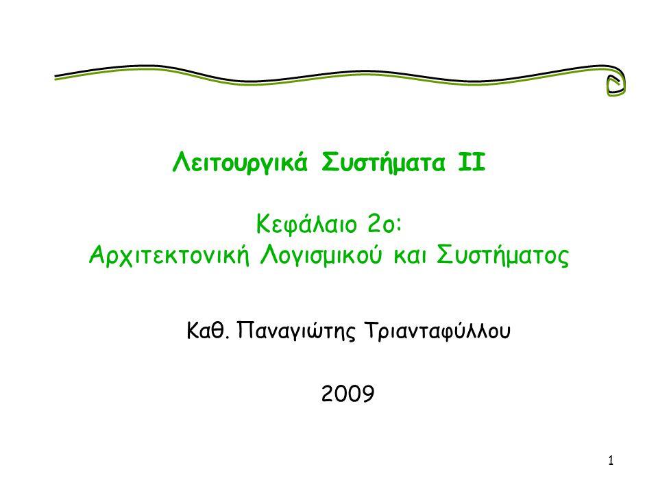 Καθ. Παναγιώτης Τριανταφύλλου 2009