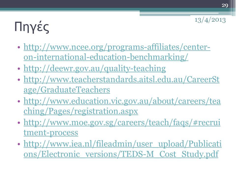Πηγές 13/4/2013. http://www.ncee.org/programs-affiliates/center- on-international-education-benchmarking/