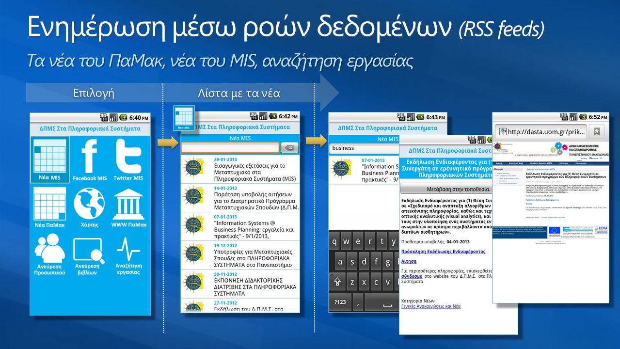 Ενημέρωση μέσω ροών δεδομένων (RSS feeds)