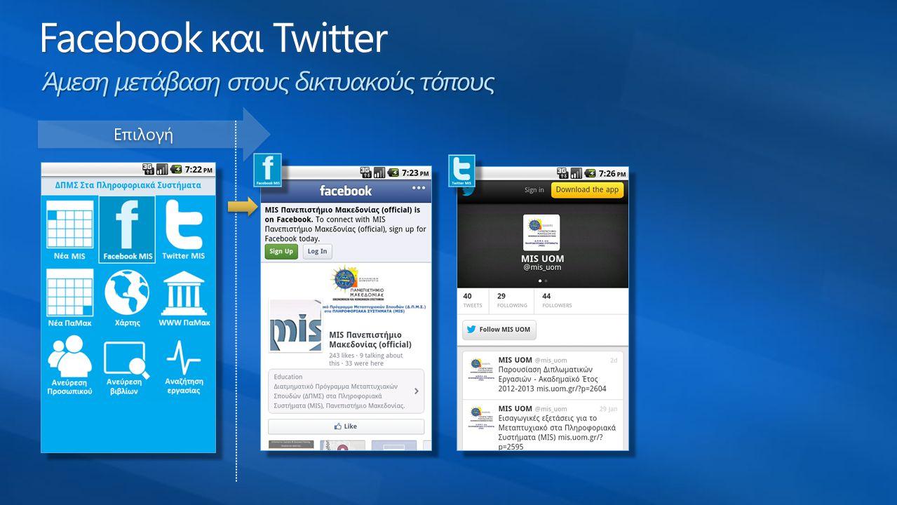 Facebook και Twitter Άμεση μετάβαση στους δικτυακούς τόπους Επιλογή