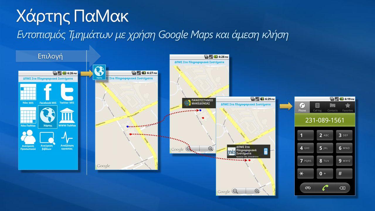 Χάρτης ΠαΜακ Εντοπισμός Τμημάτων με χρήση Google Maps και άμεση κλήση