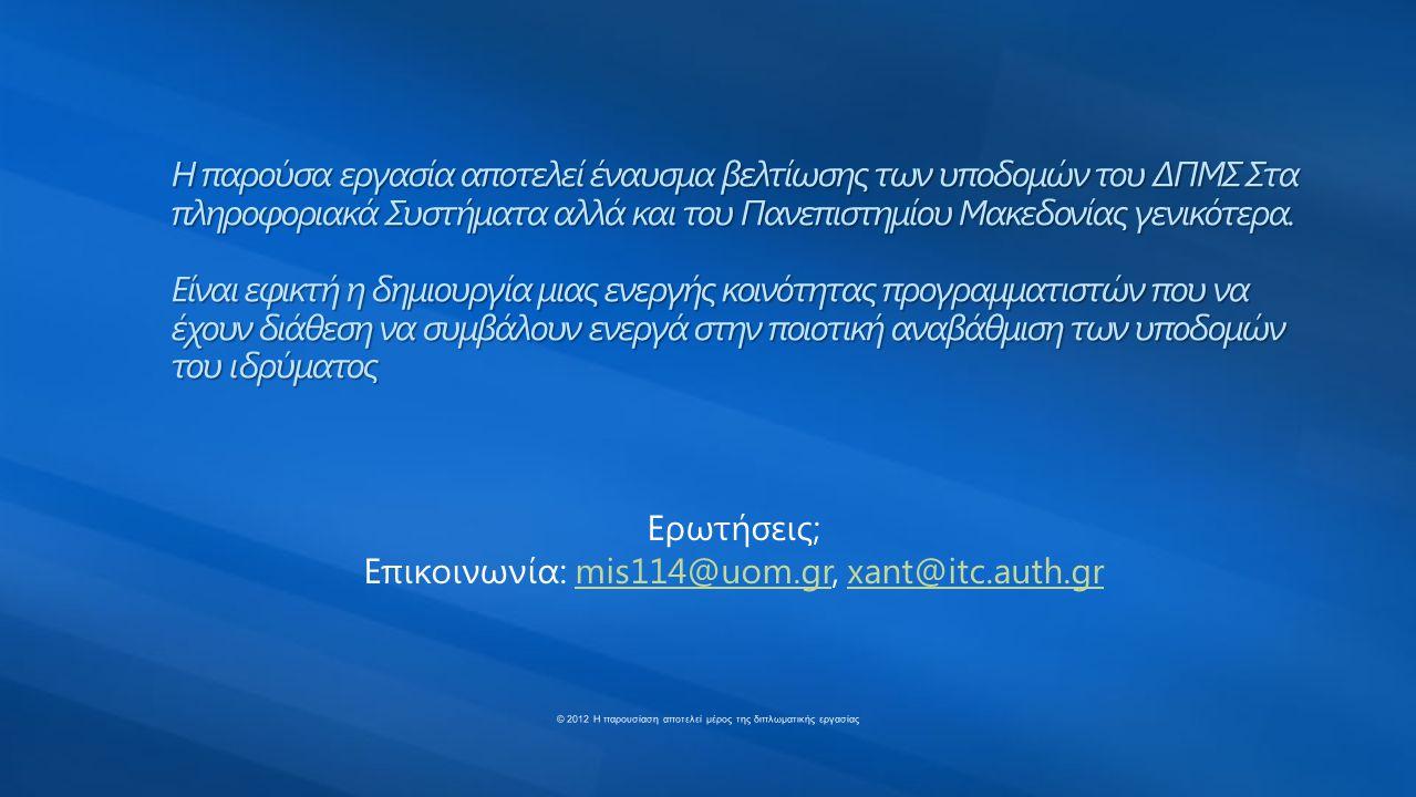 Επικοινωνία: mis114@uom.gr, xant@itc.auth.gr