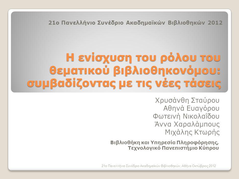 21ο Πανελλήνιο Συνέδριο Ακαδημαϊκών Βιβλιοθηκών 2012