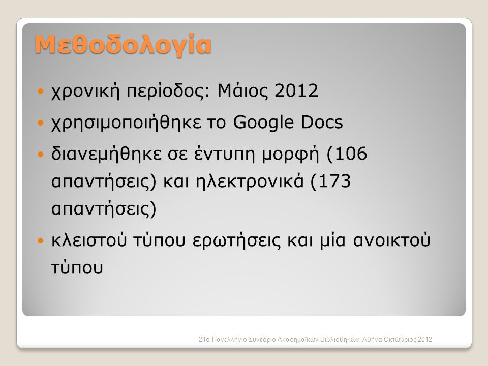 Μεθοδολογία χρονική περίοδος: Μάιος 2012