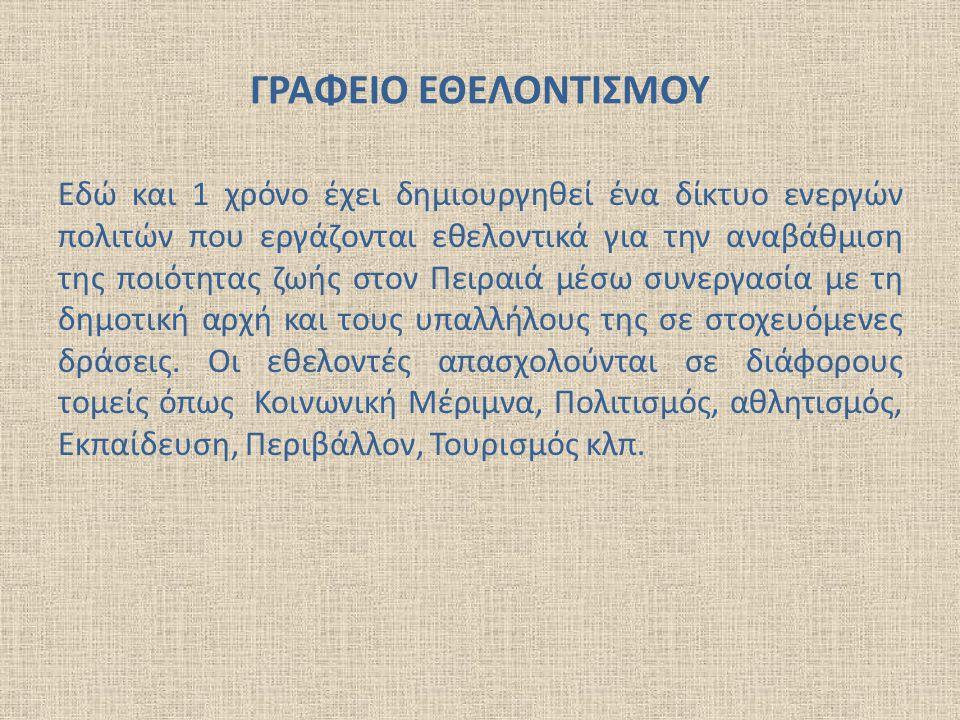ΓΡΑΦΕΙΟ ΕΘΕΛΟΝΤΙΣΜΟΥ