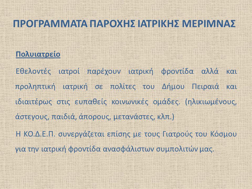 ΠΡΟΓΡΑΜΜΑΤΑ ΠΑΡΟΧΗΣ ΙΑΤΡΙΚΗΣ ΜΕΡΙΜΝΑΣ