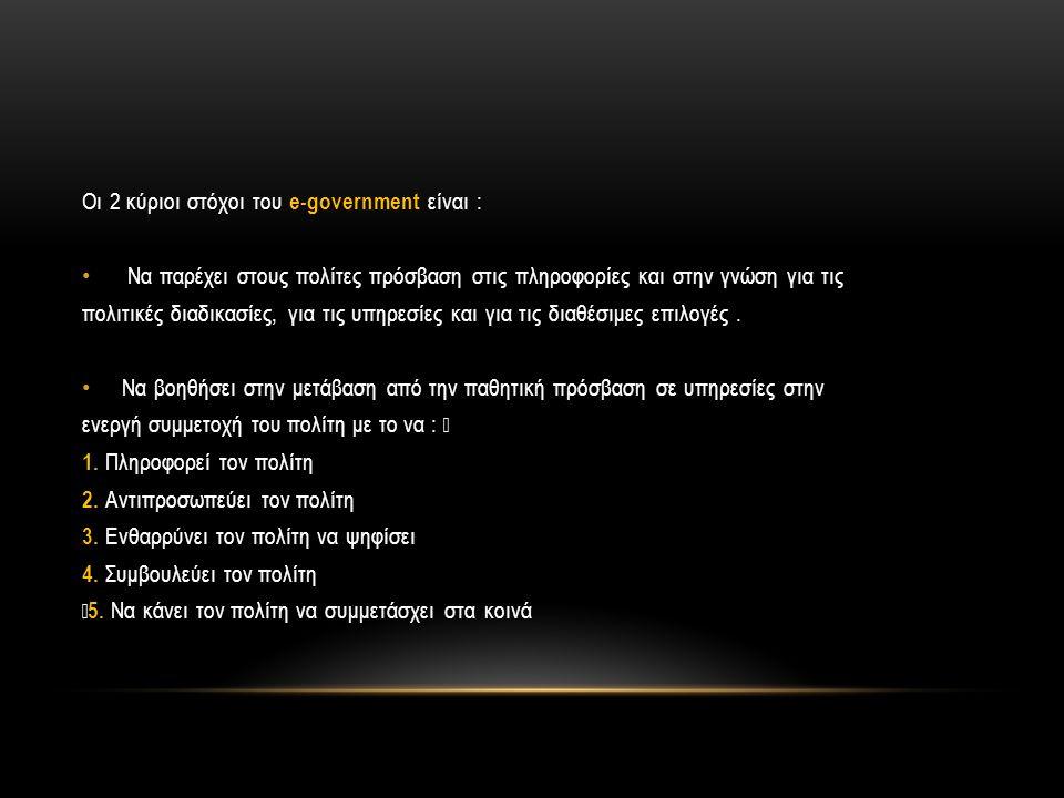 Οι 2 κύριοι στόχοι του e-government είναι :