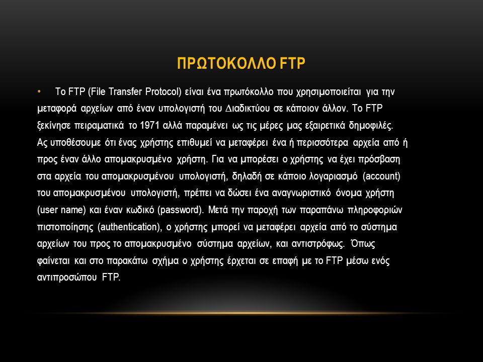 ΠΡΩΤΟΚΟΛΛΟ FTP Το FTP (File Transfer Protocol) είναι ένα πρωτόκολλο που χρησιµοποιείται για την.