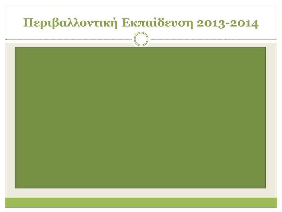 Περιβαλλοντική Εκπαίδευση 2013-2014