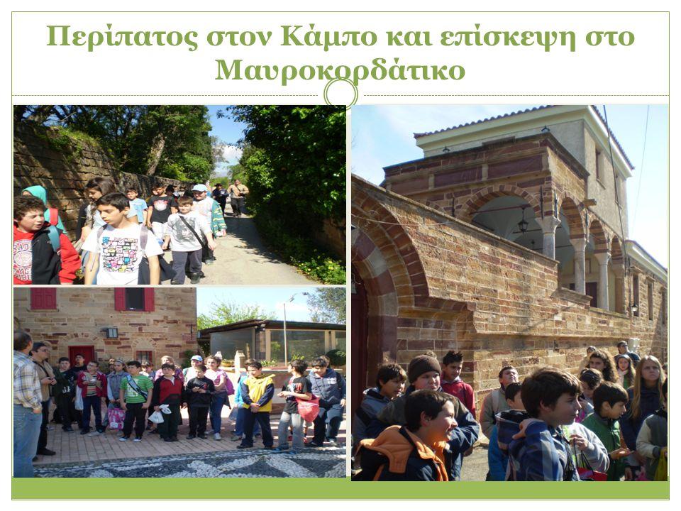 Περίπατος στον Κάμπο και επίσκεψη στο Μαυροκορδάτικο