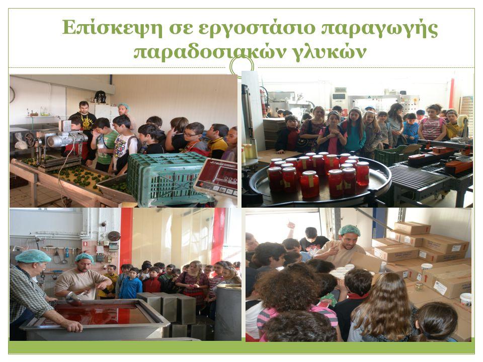 Επίσκεψη σε εργοστάσιο παραγωγής παραδοσιακών γλυκών