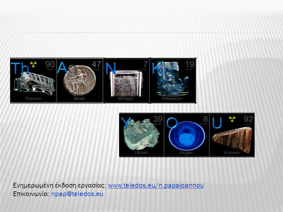 Ενημερωμένη έκδοση εργασίας: www.teledos.eu/n.papaioannou