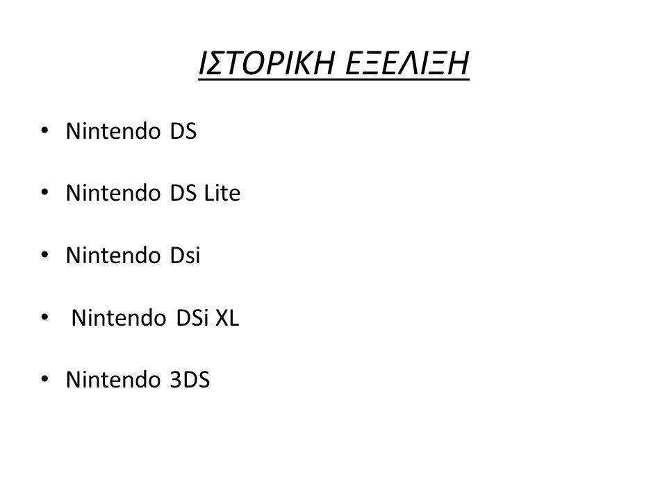 ΙΣΤΟΡΙΚΗ ΕΞΕΛΙΞΗ Nintendo DS Nintendo DS Lite Nintendo Dsi