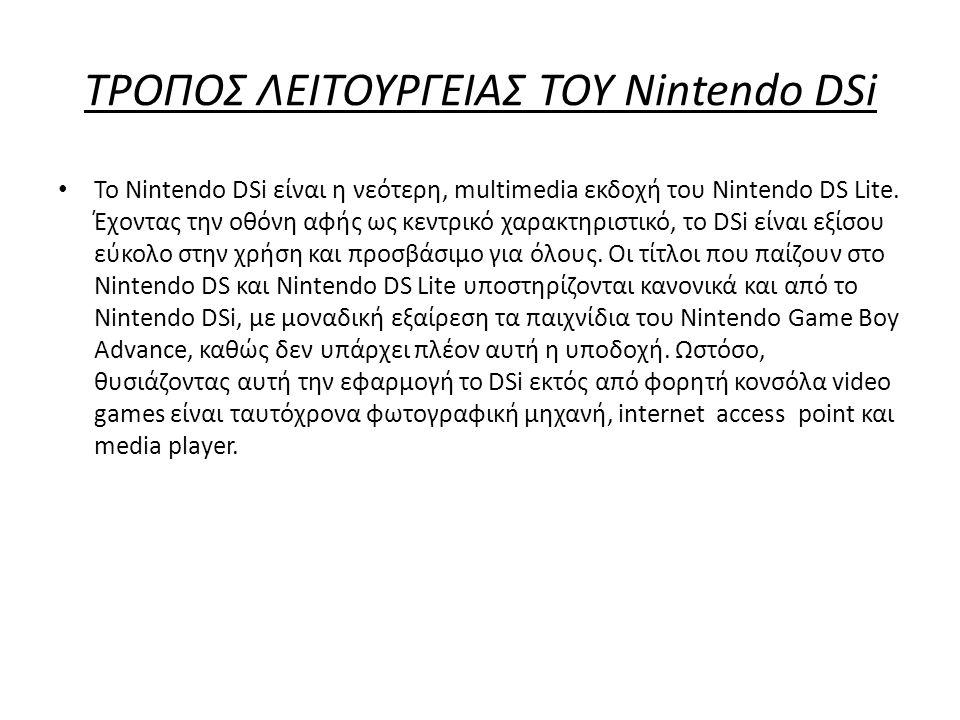 ΤΡΟΠΟΣ ΛΕΙΤΟΥΡΓΕΙΑΣ ΤΟΥ Nintendo DSi